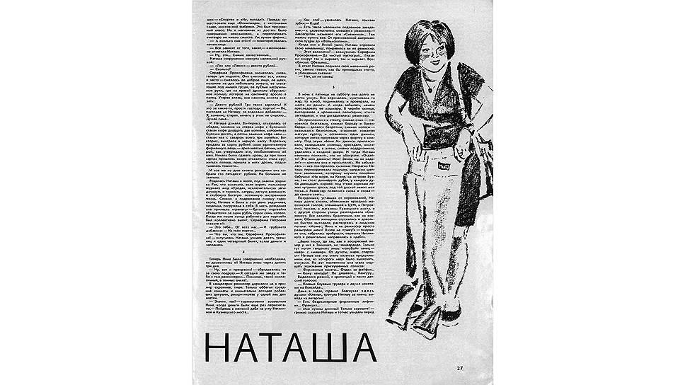 В конце 1970-х желание советских граждан иметь «настоящие джинсы» было настолько велико, что «Огонек» сравнивал его с лихорадкой