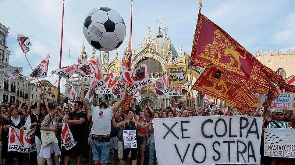 Июнь 2019-го. Венецианцы у Сан-Марко требуют запретить проход лайнеров через город