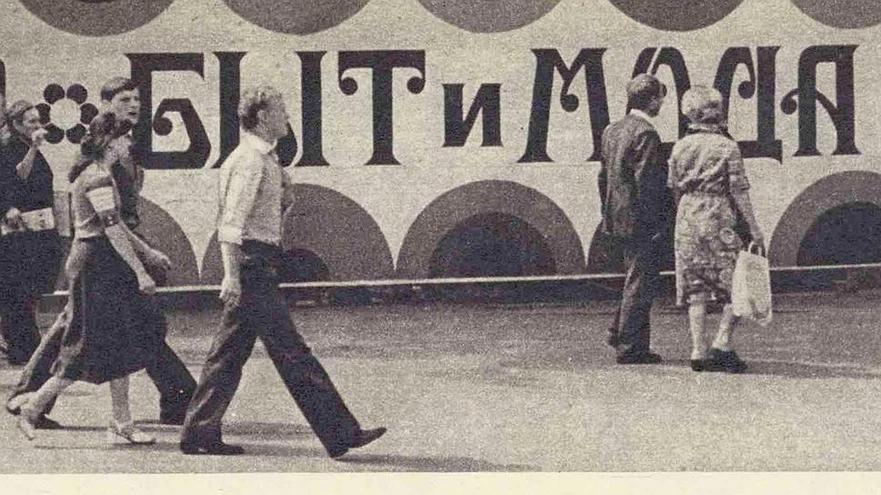 Выставка в «Сокольниках» оказалась для советских граждан окном в другую бытовую реальность