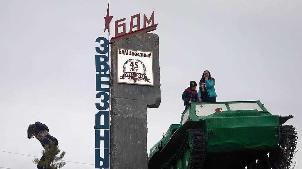 Байкало-Амурская магистраль — от идеи к воплощению