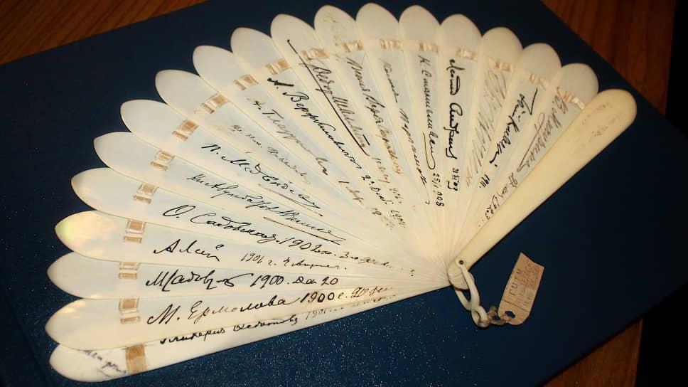 Веер белой кости с автографами. Начало ХХ века