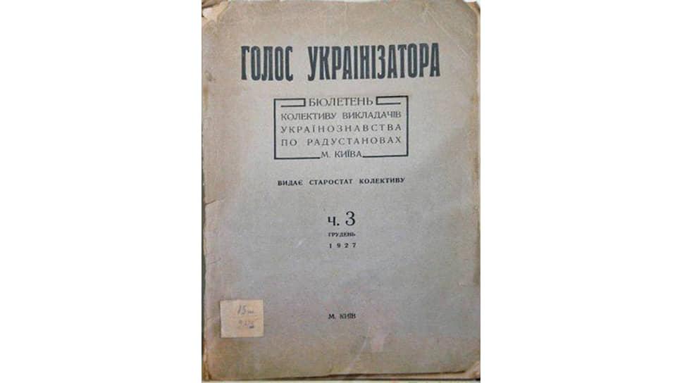 В середине 1920-х украинизация вышла за пределы Украины, охватив Кубань, Ставрополье и даже Дальний Восток. Совслужащих обязывали сдавать экзамены еще и по «украиноведению», а «педагоги» обменивались опытом в таких вот бюллетенях