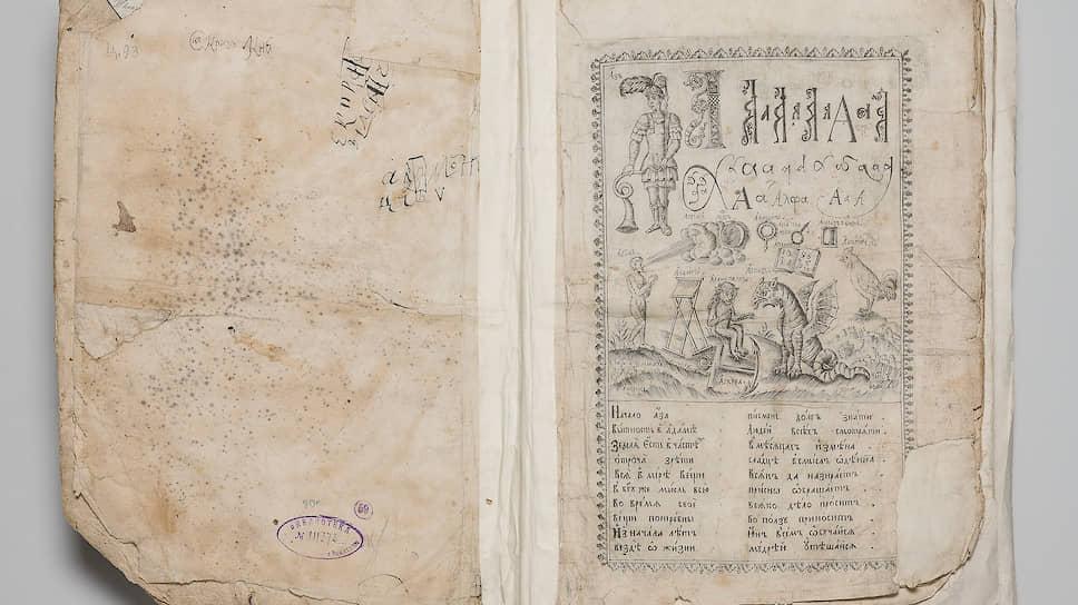 «Букварь славенороссийских писмен ...» Кариона Истомина. 1694