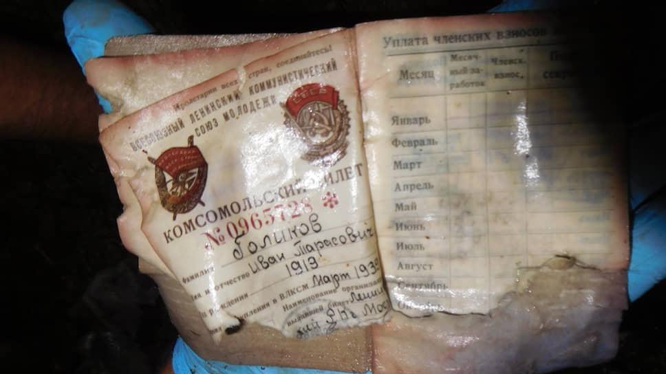 Комсомольский билет летчика Голикова