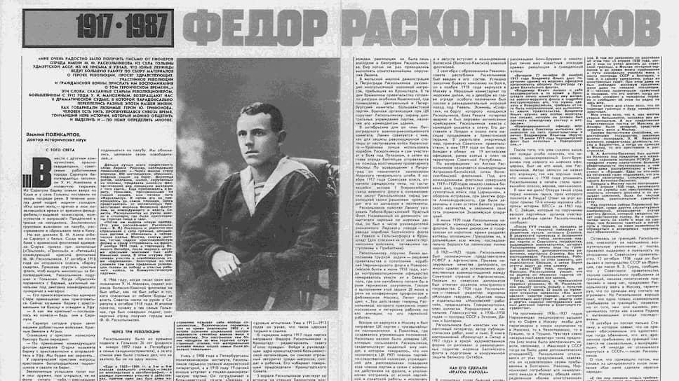 «Огонек», № 26 за 1987 год — перестроечная публикация о Раскольникове и его письме Сталину
