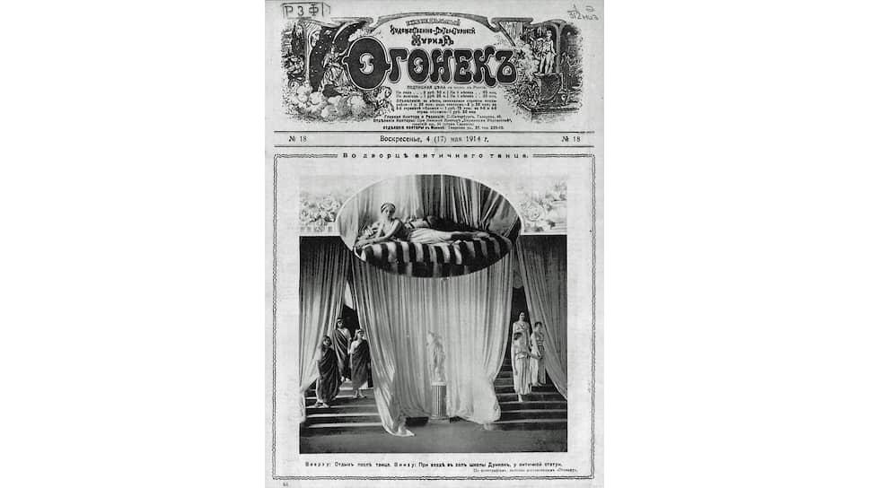 Американская звезда на обложке «Огонька» за 1914 год, внутри номера большой репортаж из ее «Дворца античного танца» под Парижем