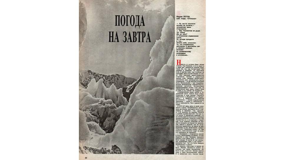 О том, что спасение планеты в самое ближайшее время станет главной темой, «Огонек» писал еще в 1994 году