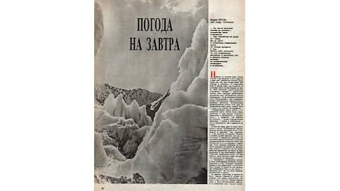 Дата // 25 лет назад в «Огоньке» впервые прозвучал термин «озонная дыра»