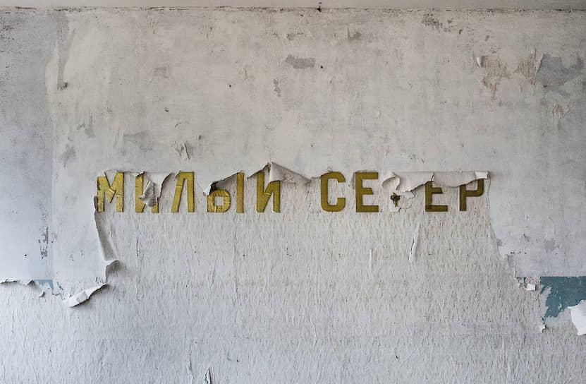 Надпись «Милый Север» на стене комнаты заброшенного детского сада в воркутинском поселке Цементнозаводском