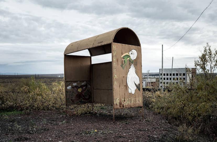 «Никогда не сдавайся» - надпись на автобусной остановке по пути к «неперспективному» воркутинскому поселку Цементнозаводскому