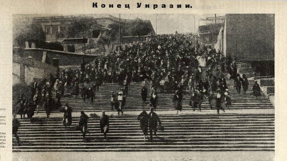 «Огонек» вел репортаж со съемок бегства деникинской армии из Одессы