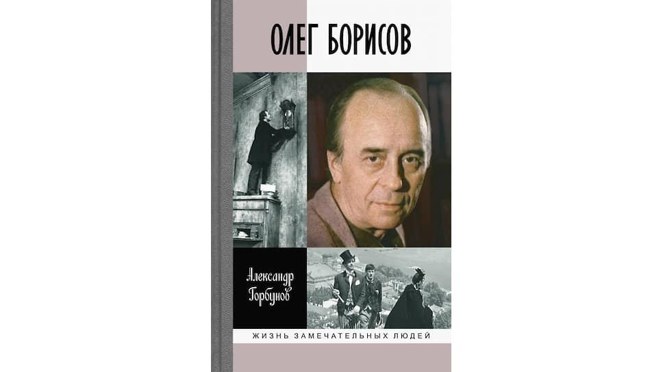 Книга Александра Горбунова «Олег Борисов» вышла в издательстве «Молодая гвардия»