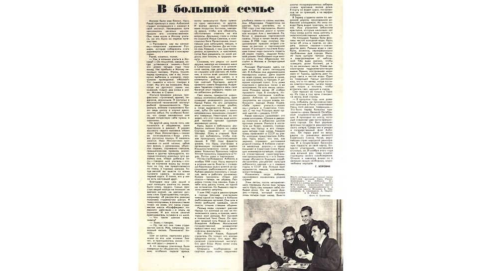 Одна из первых публикаций в «Огоньке». На календаре — ноябрь 1952-го