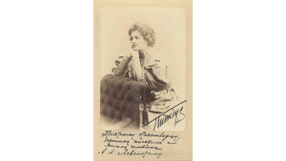 Фотография Зинаиды Гиппиус с автографом. 1891