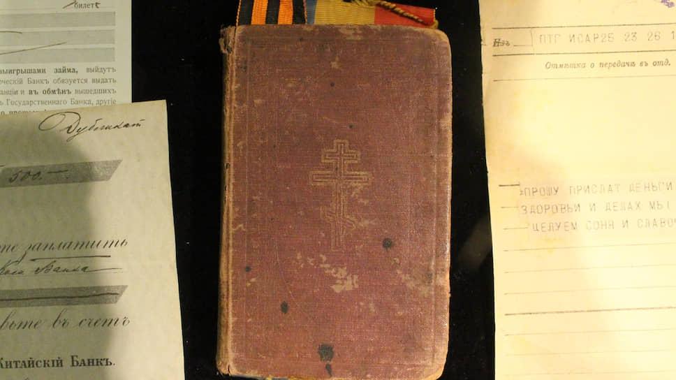 Евангелие Колчака с закладкой из Георгиевской ленты