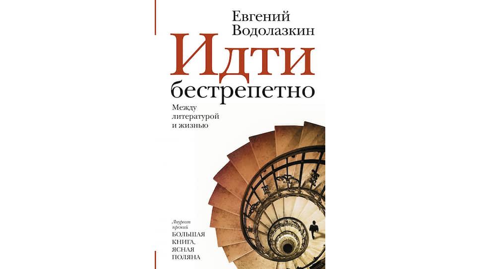 Новая книга Евгения Водолазкина выходит в «Редакции Елены Шубиной»