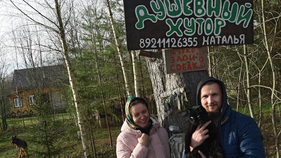 Сергей и Наталья: «Все свои желания мы тут не спеша осуществляем»