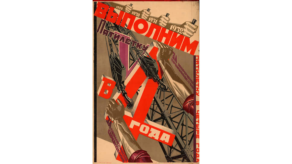 Самые популярные экономические лозунги СССР