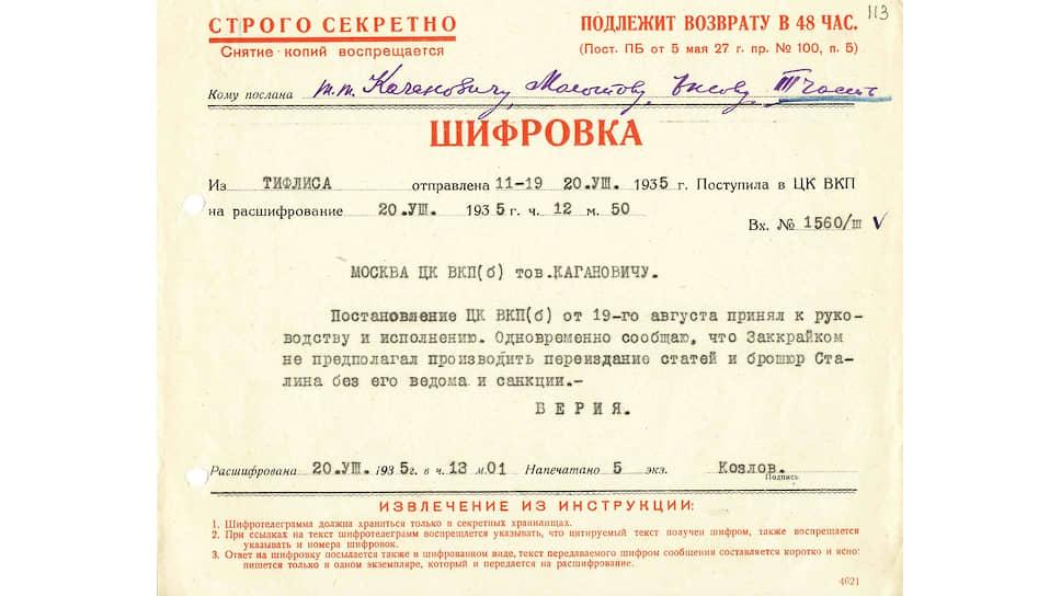Шифровка из Тифлиса за подписью Берии — переиздание брошюр и статей Сталина без его личной «отмашки» не предполагается