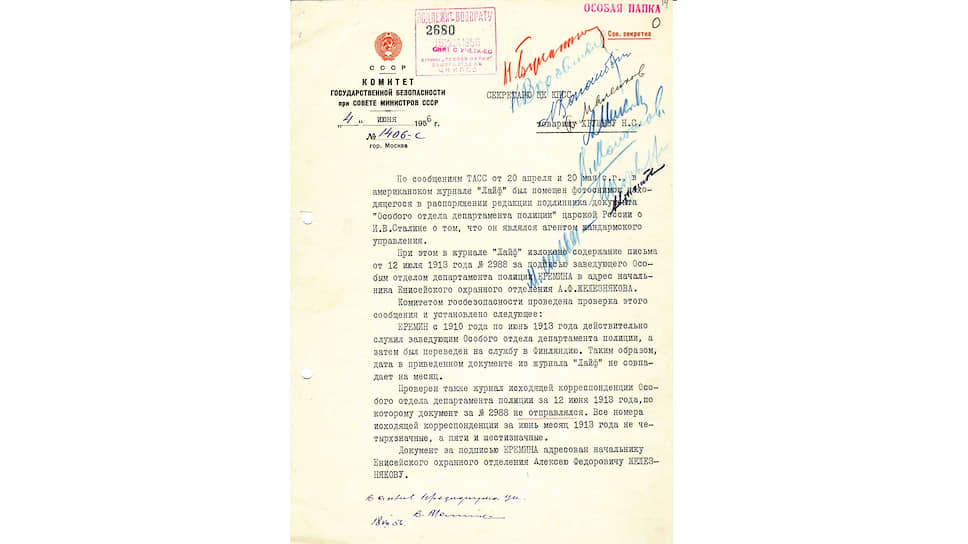 Записка КГБ на имя Хрущева о публикации в Life документа, свидетельствующего о том, что Сталин был агентом охранки. 1956 год