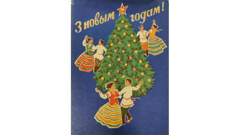 Советская новогодняя поздравительная открытка. Издательство «Беларусь»