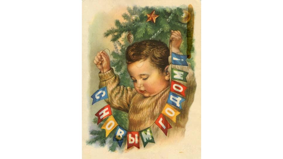 Совесткая новогодняя поздравительная открытка. Художник Е. Гундобин. 1959 год