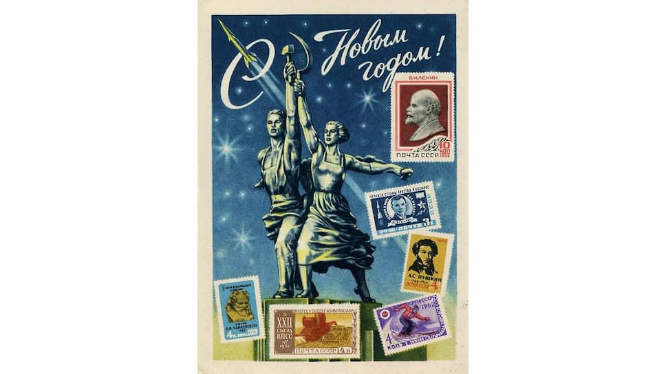 Советская новогодняя поздравительная открытка. Художник Е. Гундобин,  1962 год