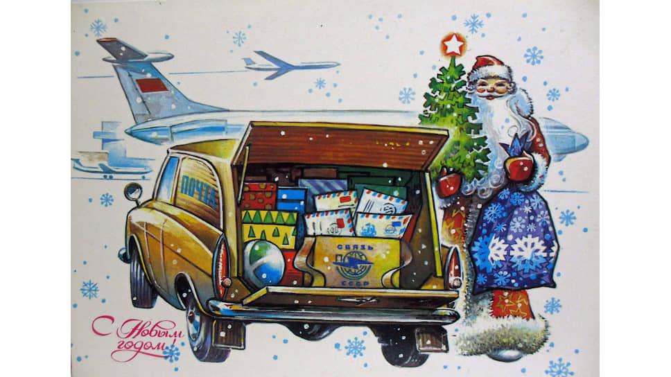 Советская новогодняя поздравительная открытка. Художник А.Жребин, 1981 год