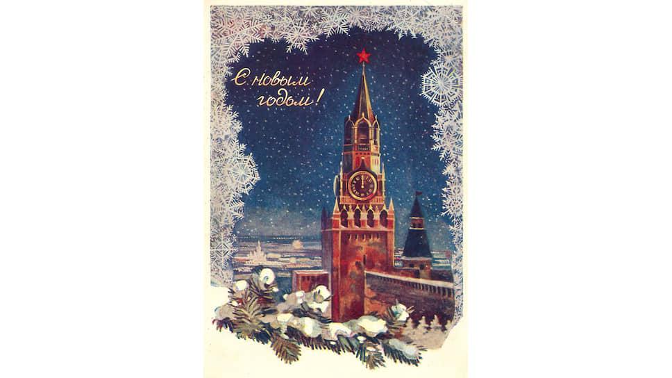 Советская новогодняя поздравительная открытка. Художник Э. Стрелкова,  1954 год