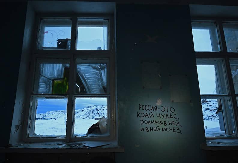 На стенах заброшенной школы местные жители выражают всю свою боль