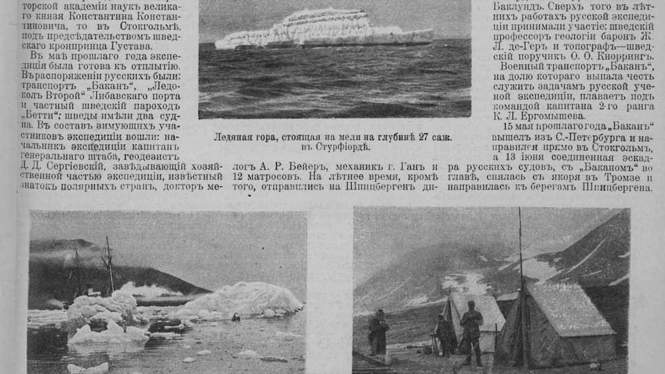 Как корреспонденты «Огонька» путешествовали вместе с исследователями Арктики