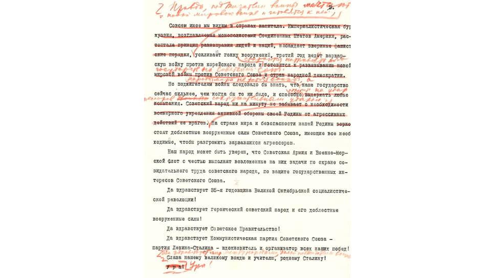 Речь маршала с правками Сталина