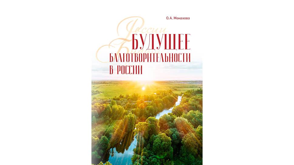 Обложка книги Ольги Монаховой  «Будущее благотворительности в России: опыт Международного фонда Шодиева», 2020 год