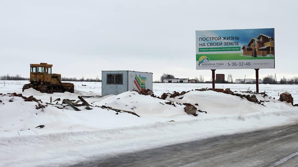 Буквально в 2 км от предполагаемого места строительства завода возводят коттеджный поселок