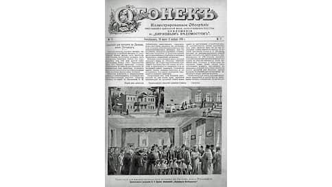 Дата // 120 лет назад «Огонек» рассказал читателям об организации первой в России «санатории для женщин» под Петербургом
