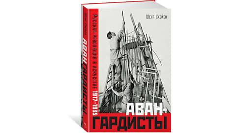 «Их индивидуализм был как пощечина» // Говорит крупнейший знаток русского авангарда Шенг Схейен