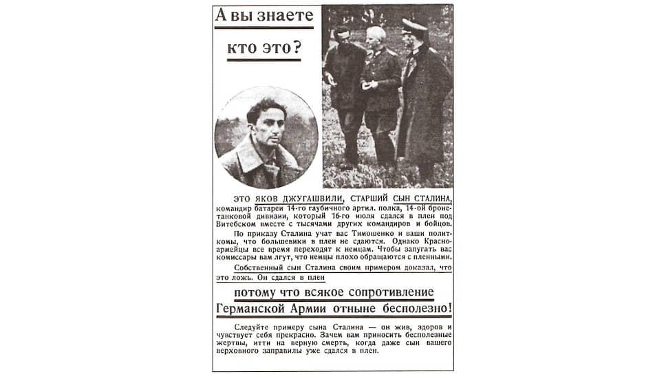 Немецкая листовка, обращенная к военнослужащим СССР, о якобы сдавшемся в плен Якове Джугашвили