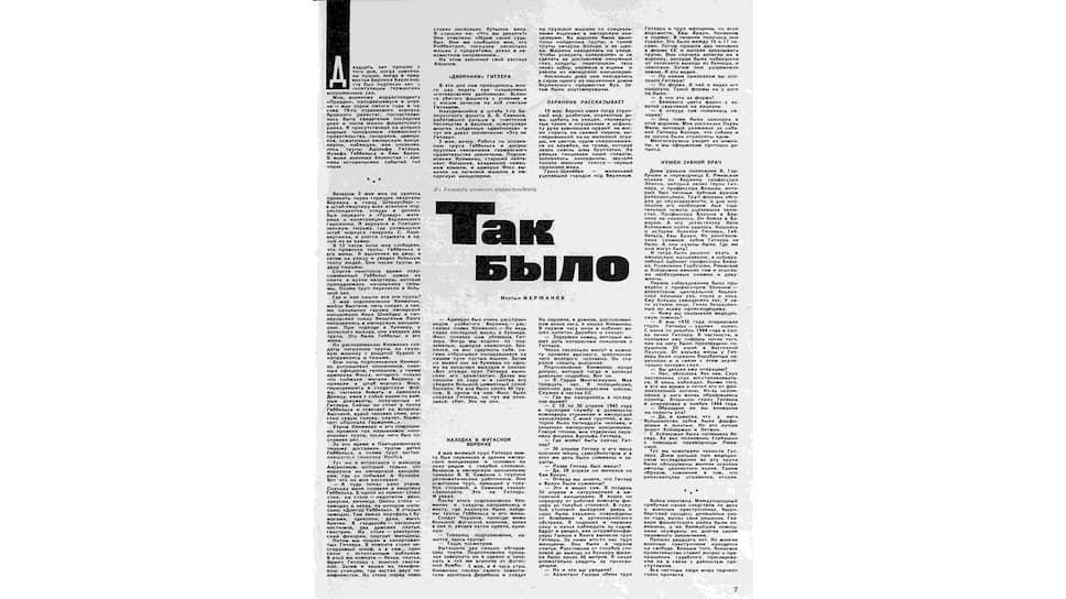 Фрагменты из блокнота военного корреспондента Мартына Мержанова, присутствовавшего на опознании трупа Адольфа Гитлера