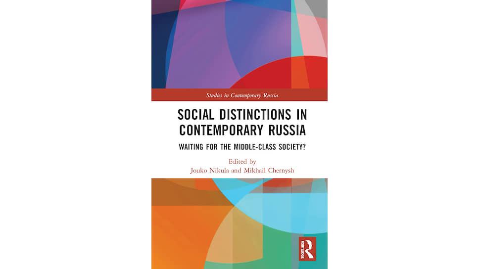 Обложка книги Михаила Черныша и Юко Никулы  Social Distinctions in Contemporary Russia Waiting for the Middle-Class Society
