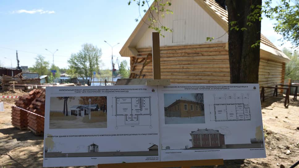 Реставрация в доме Верещагиных затронет несколько зданий в музее и окрестностях