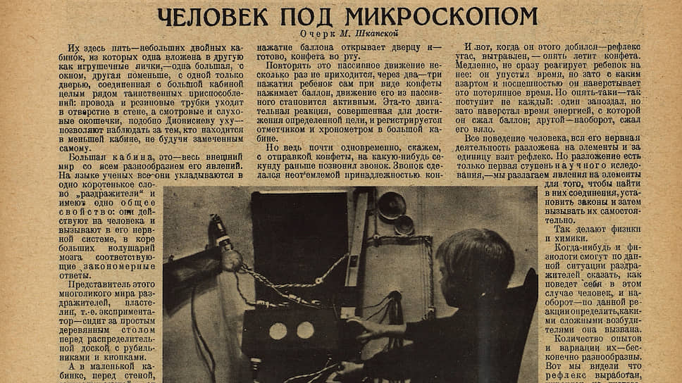 «Огонек» рассказал об экспериментах, проводимых лабораторией Педагогического института им. Герцена в Ленинграде, где исследовали условные рефлексы детей