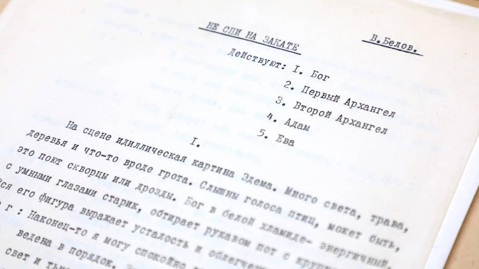Текст пьесы «Не спи на закате» сотрудница музея нашла в одной из папок беловского архива