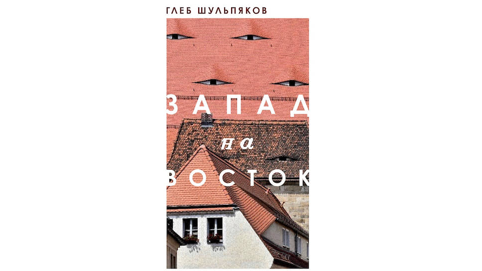 Книга Глеба Шульпякова «Запад на Восток» выходит в издательстве «Эксмо» в сентябре 2020 года