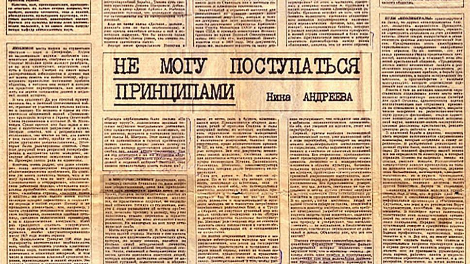 Та самая статья в номере «Советской России» от 13 марта 1988 года