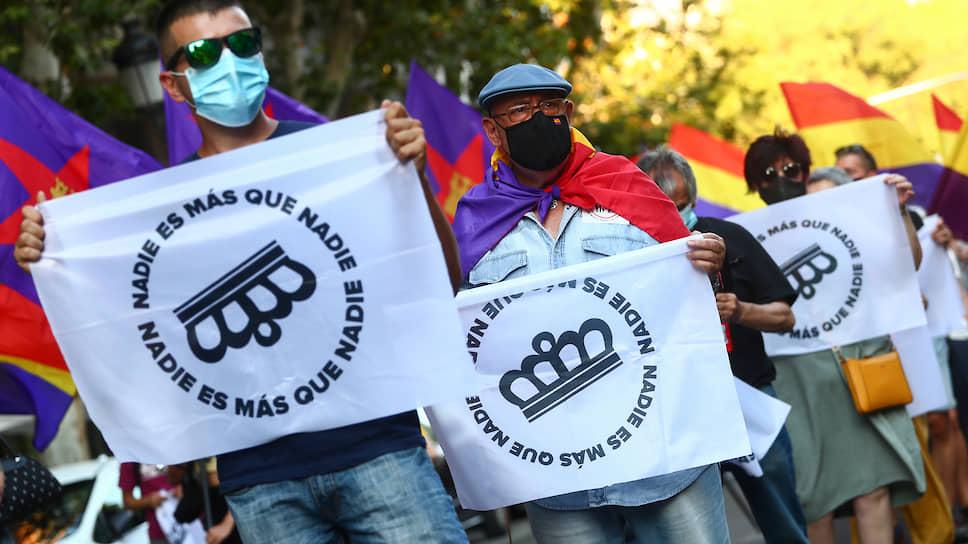 А это два года спустя, в июле 2020-го. Протесты против монархии на фоне обвинений в адрес Хуана Карлоса в коррупции. На плакатах надпись: «Больше никто никого не больше»