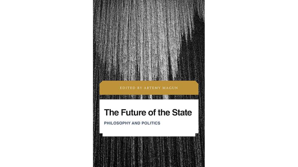 Обложка книги «Будущее государства. Философия и политика» Артемия Магуна