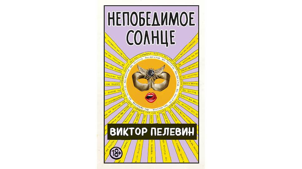 Роман Виктора Пелевина «Непобедимое солнце» вышел в издательстве «Эксмо»