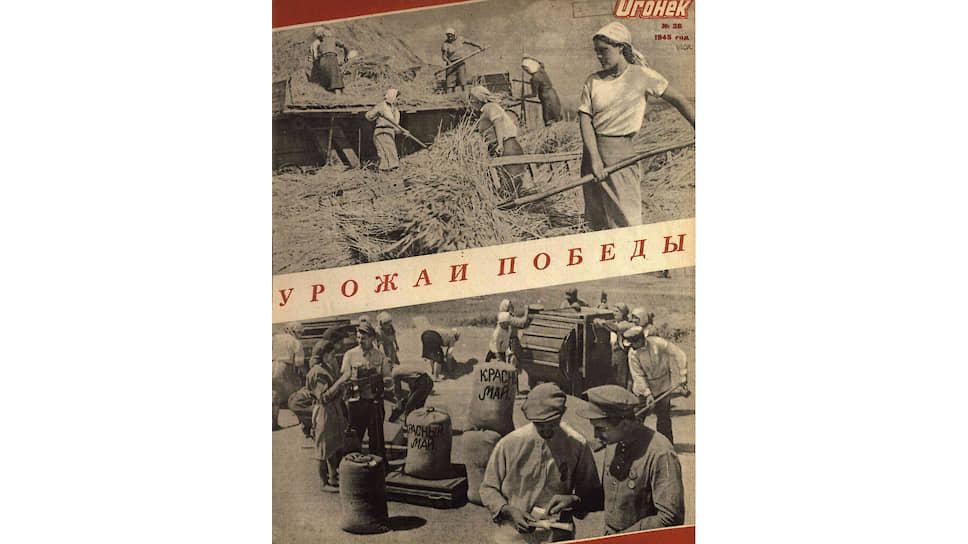 В 1945 году «Огонек» ставил в пример советским колхозникам сельского рационализатора крепостных времен Кирилла Соболева