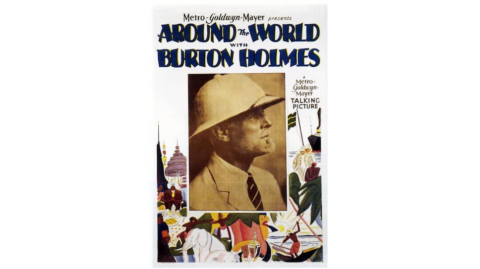 Казалось, Бэртон Холмс остался в памяти только на афишах начала прошлого века