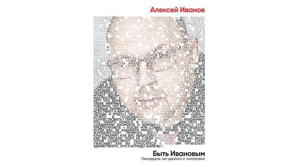 Книга «Быть Ивановым» вышла в издательстве «Альпина нон-фикшн»